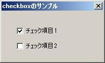 GUI チェックボックスオブジェクト