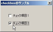 GUI チェックボックスオブジェクト 値の変更