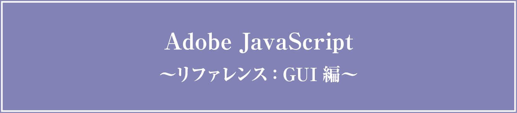 Adobe JavaScript Reference GUI編
