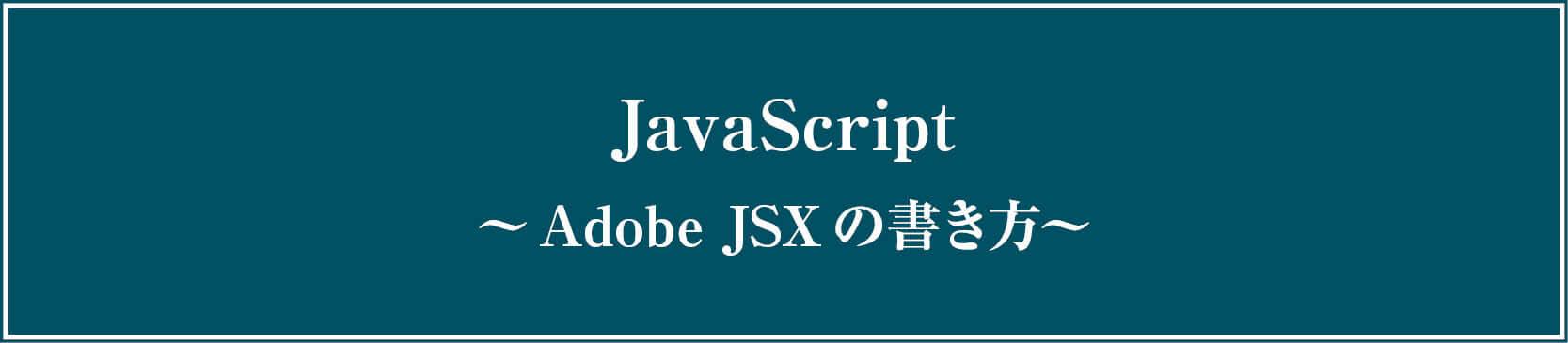 Adobe JavaScriptの書き方