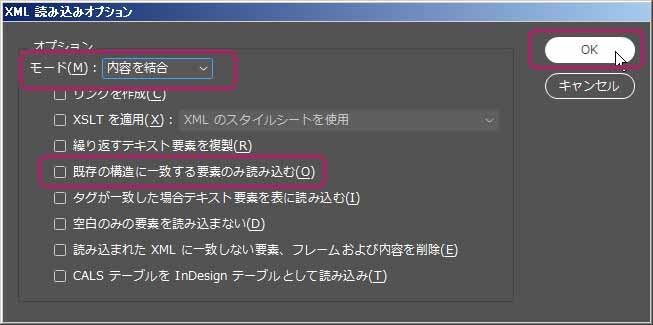 XML読み込みオプションダイアログ