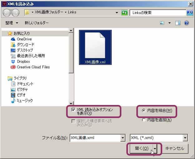 XMLを読み込みのダイアログ