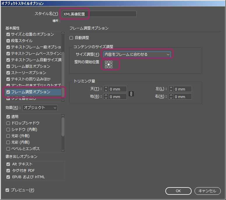 オブジェクトスタイルで設定されたフレーム調整オプション