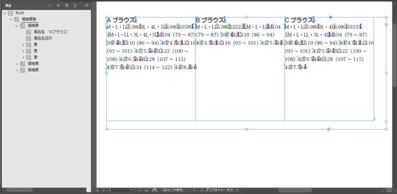 XML読み込みオプション:タグが一致した場合テキスト要素を表に読み込む