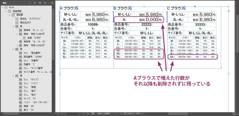 XML読み込みオプション:読み込まれたXMLに一致しない要素、フレームおよび内容を削除