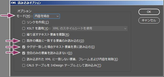 XML読み込みオプション