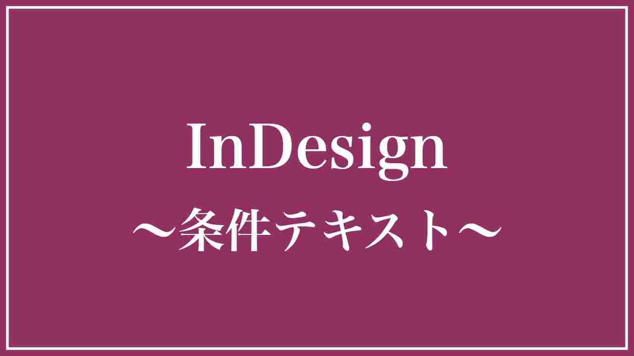 InDesign組版 条件テキストの使い方