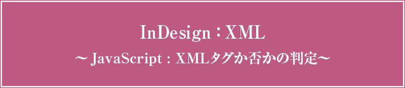 XMLタグか否かを判定する