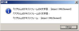 ページアイテムがXML要素かどうか判断した実行結果表示