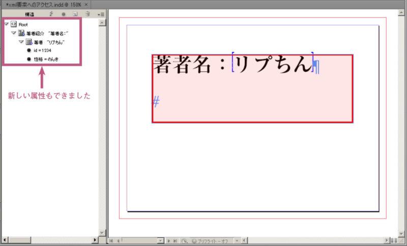 XML要素の内容と属性値が変更されたドキュメント