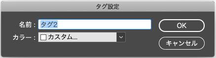 XMLタグの色 カスタム色