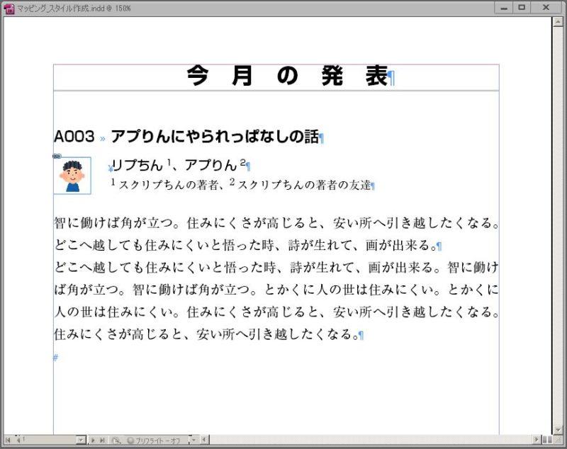 InDesign:XML組版のサンプル