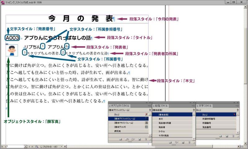 InDesign:XML組版 スタイルの作成