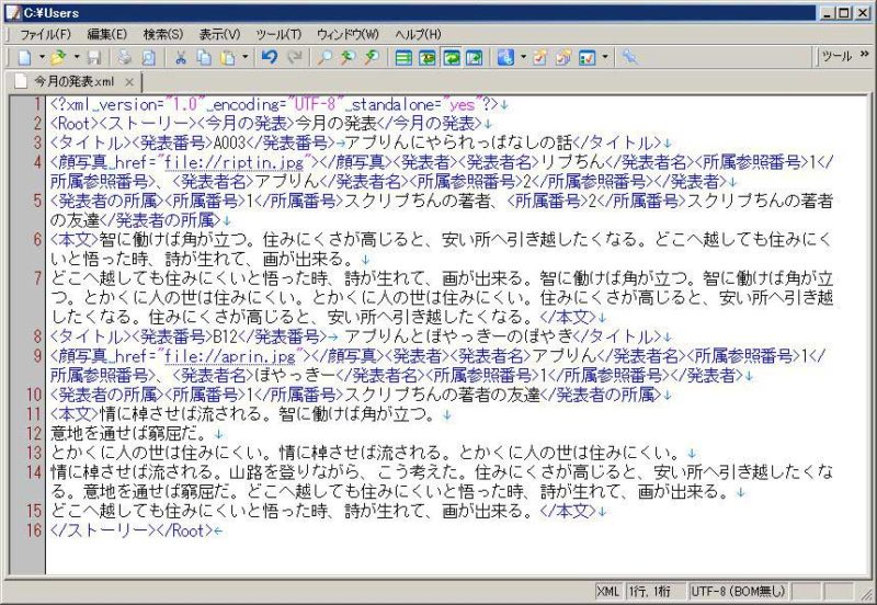 InDesign:XML組版 XMLデータサンプルをテキストエディタで表示