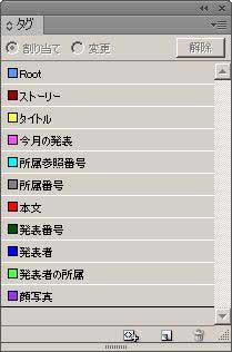 InDesign:XML組版 タグパネルに表示されたタグ