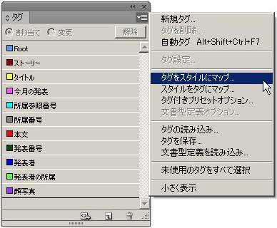 InDesign:XML組版 タグパネルのメニューを表示