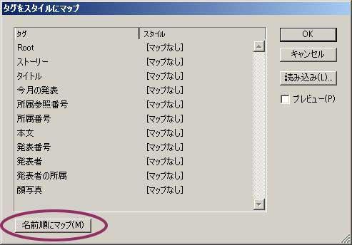 InDesign:XML組版 「名前順にマップ」ボタンをクリック