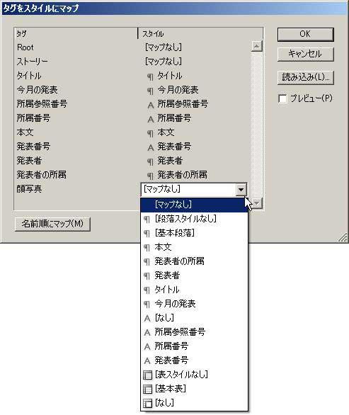 InDesign:XML組版 「タグをスタイルにマップ」ダイアログ
