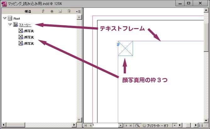InDesign:XML組版 XMLデータ読み込みの下準備にタグをつけておく
