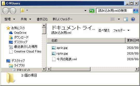 InDesign:XML組版 読み込むXMLファイルを選択