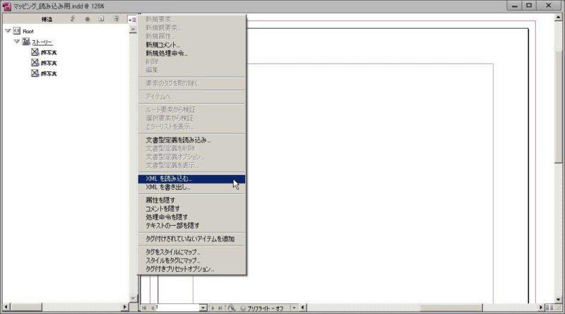 InDesign:XML組版 XML構造画面のメニューから「XMLを読み込む」をクリック