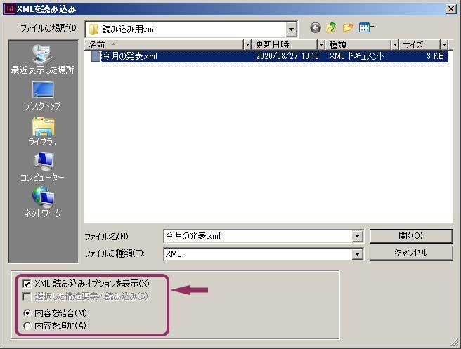 InDesign:XML組版 XML読み込みオプションを表示する設定でXMLファイルを選ぶ