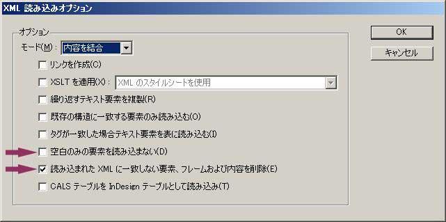 InDesign:XML組版 XML読み込みオプションの項目表示