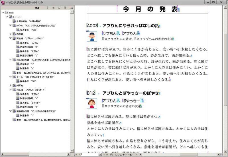 InDesign:XML組版 XMLデータの読み込み結果