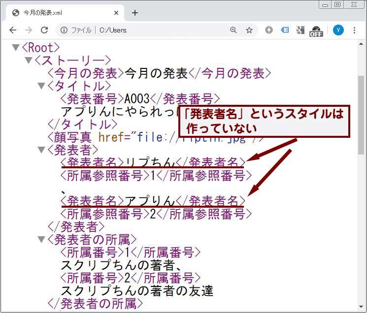 InDesign:XML組版 全てのタグがマッピングされなくてもよい