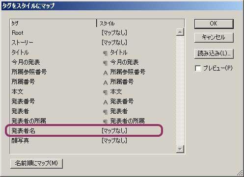 InDesign:XML組版 <発表者名>は[マップなし]