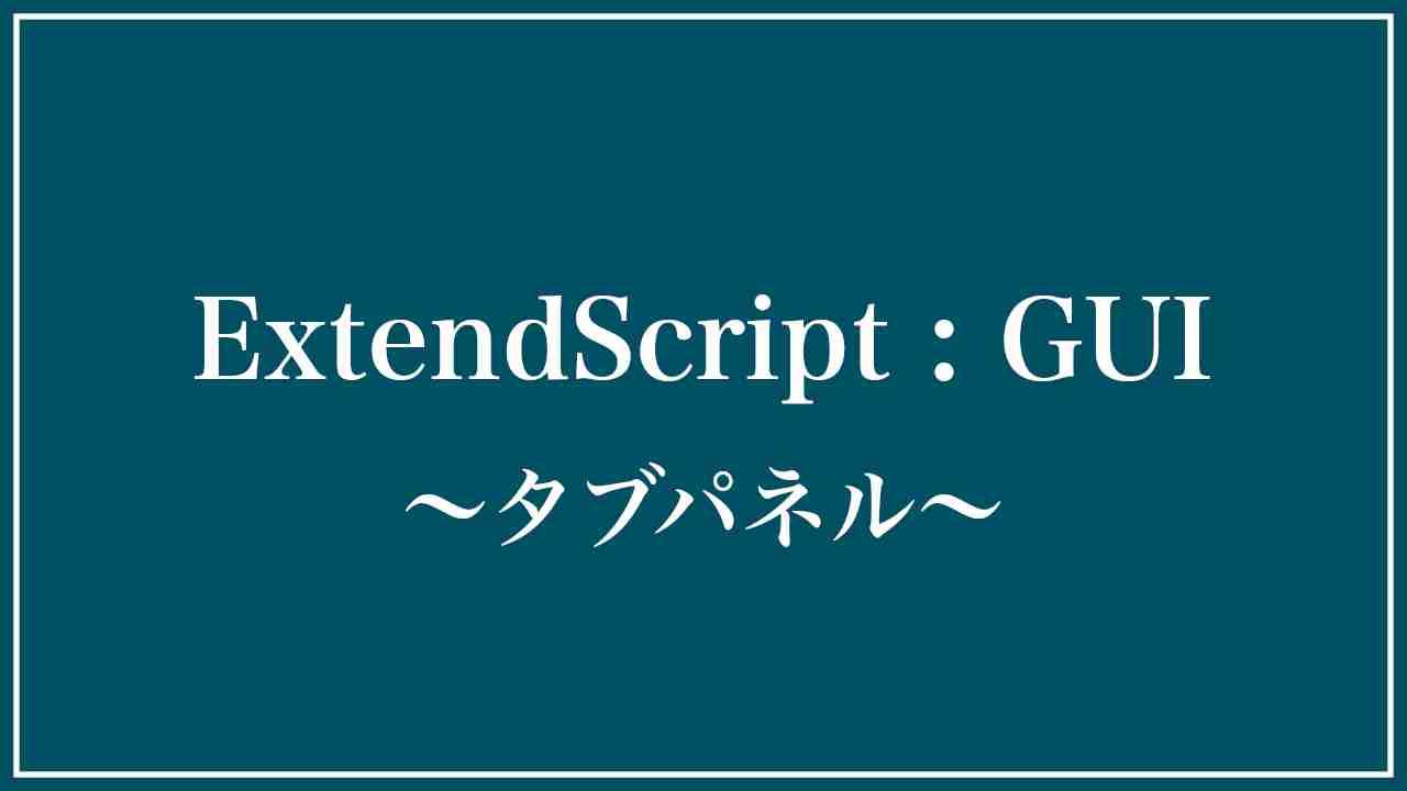 Adobe Javascript GUI タブパネルとタブ