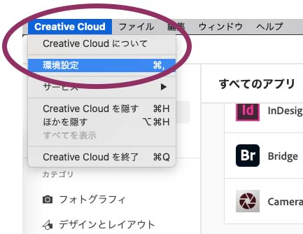 AdobeCCデスクトップアプリケーションで環境設定を開く
