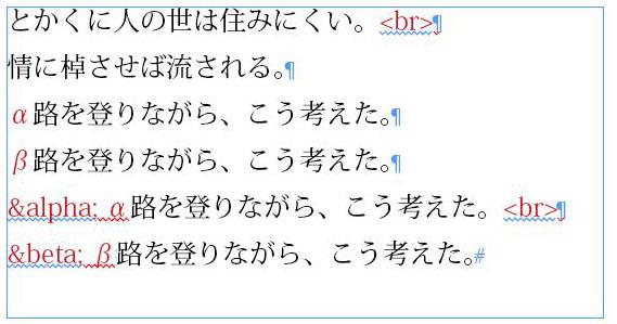 HTML表記には「コード」、印刷用の文字には「印刷」の条件が適用された