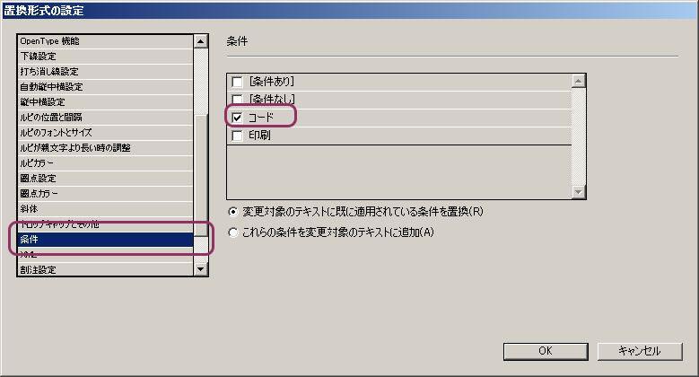 置換形式の設定で条件「コード」を選ぶ