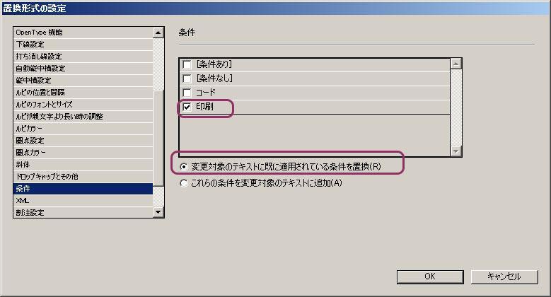 置換形式の設定で条件「印刷」を選ぶ