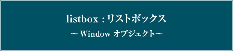 Adobe Javascript GUI リストボックス