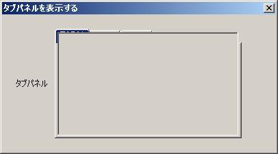 タブパネル サンプル実行結果タブ1 WindowsCS6ではうまく行かない