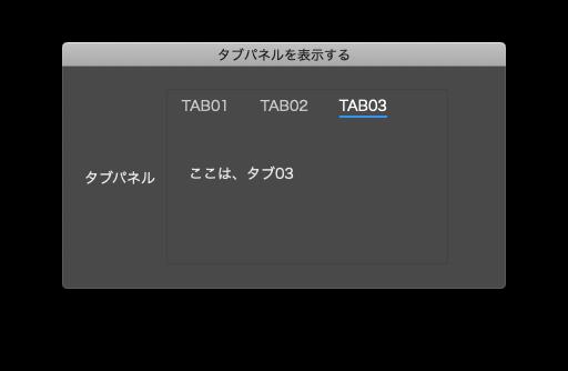 タブパネル サンプル実行結果タブ3