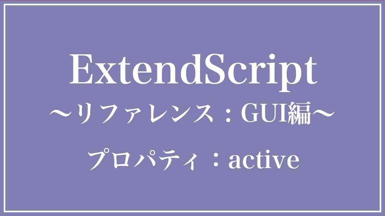 Adobe JavaScript Reference GUI プロパティ:active(オブジェクトのフォーカス)