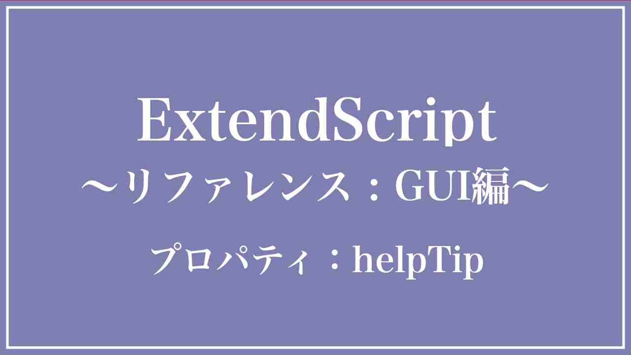 Adobe JavaScript Reference GUI :ヘルプメッセージ