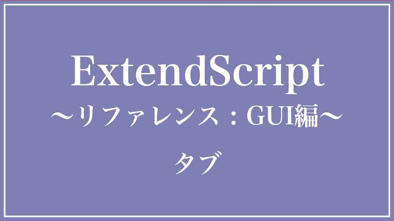 Adobe JavaScript Reference GUI編:tab(タブ)