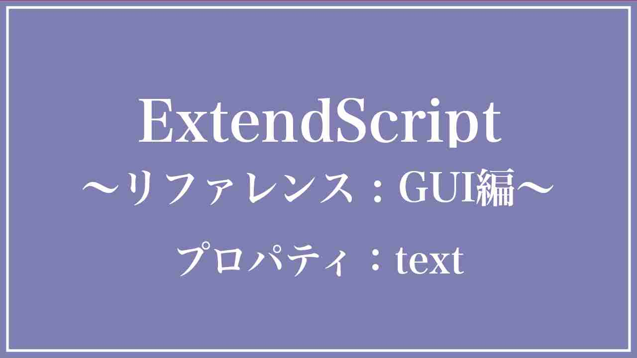 Adobe JavaScript Reference GUI プロパティ:text