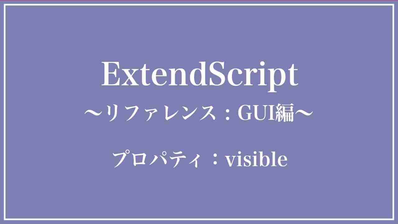 Adobe JavaScript Reference GUI プロパティ:visible