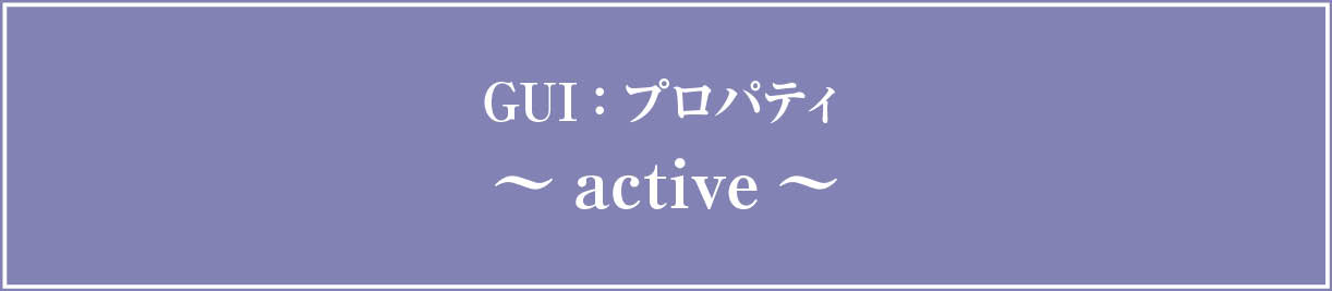 Adobe JavaScript Reference GUI プロパティ:active