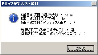 GUI dropdownlistのプロパティを取得する