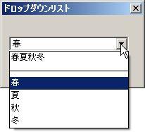 AdobeJavaScriptGUI ドロップダウンリストのリスト項目をプルダウンで表示