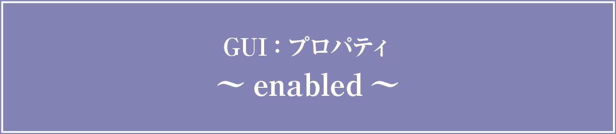 Adobe JavaScript Reference GUI プロパティ:enabled