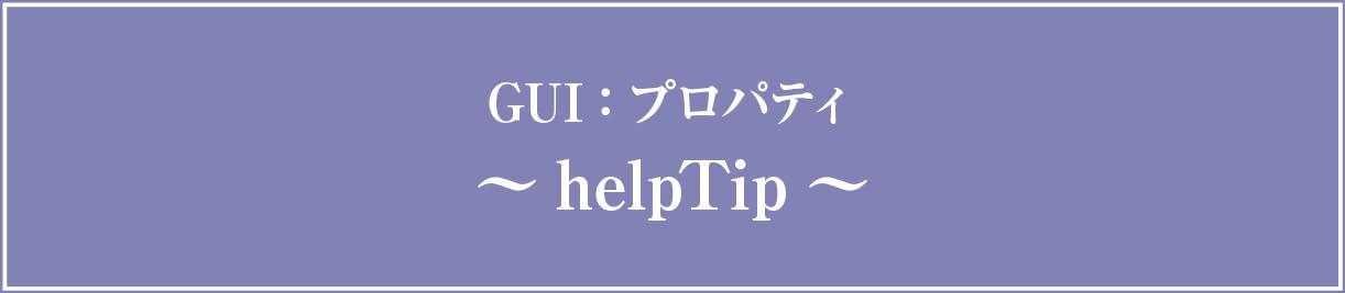 Adobe JavaScript Reference GUI プロパティ:helpTip