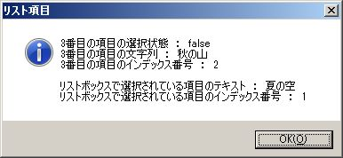 GUI listboxのプロパティを取得する