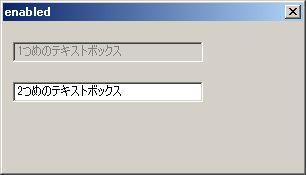 GUIプロパティ enabled